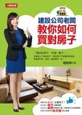 (二手書)建設公司老闆教你如何買對房子