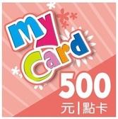 【綠蔭-全店免運】點數卡-MyCard 500點