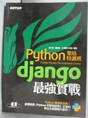 【書寶二手書T1/電腦_ZGP】Python架站特訓班:Django最強實戰_鄧文淵, 文淵閣工作室