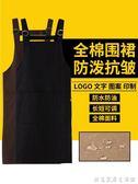圍裙圍裙定制logo韓版時尚家用廚房奶茶店美甲防水成人男女工作服定做創意家居生活館