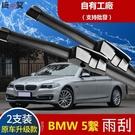 BMW適用于寶馬5繫無骨520li 525li 530雨刷528膠條5繫GT專用雨刮器片  熊熊物語