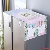 冰箱蓋布 冰箱防塵罩棉麻雙開門滾筒布單保護頂防水防曬洗衣機蓋布多用蓋巾 8色