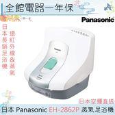 【一期一會】【日本代購】Panasonic 國際牌 EH-2862P 遠紅外線蒸氣足浴機 蒸氣 泡腳 含稅空運直送