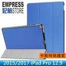 【妃航】2015/2017 iPad Pro 12.9 卡斯特紋/皮紋 超薄 三折/支架/站立 平板 皮套/保護套