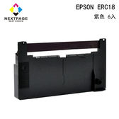 【NEXTPAGE】EPSON ERC18 二聯式發票/收據 收銀機相容色帶組-紫色 (1組6入)