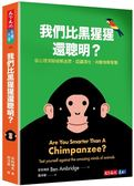 (二手書)我們比黑猩猩還聰明嗎?:從心理測驗破解迷思,認識演化,向動物學智慧