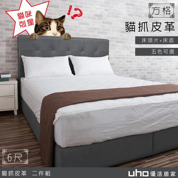 床組【UHO】艾克方格貓抓皮革二件組(床頭片+床底)-6尺雙人加大