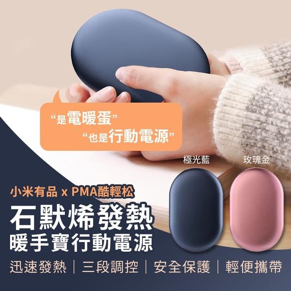 小米有品 PMA 酷輕松石墨烯發熱暖手寶 行動電源 暖手寶 移動電源 USB充電 行動電源 電暖蛋