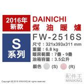 【配件王】日本空運 一年保 空運 附中說 DAINICHI FW-2516S 煤油暖爐 9疊 暖氣