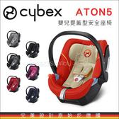 ✿蟲寶寶✿【德國Cybex】新生兒提籃 / 兒童汽車安全座椅 / 嬰兒汽座 / 7色可選 - ATON 5
