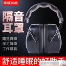 隔音耳罩 隔音耳罩睡覺防噪音睡眠用神器專業專用防吵降噪超強隔靜音打呼嚕