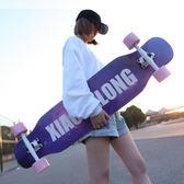 成人男生女生公路刷街舞板四輪雙翹滑板車【洛麗的雜貨鋪】