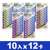 【奈森克林】I型牙間刷/齒間刷(10支/卡)x12卡組
