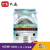 【PX大通】 HDMI-5MW高畫質影音線 公-公 白色 (5M)