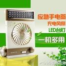 太陽能小風扇電風扇mini趴地戶外宿舍多功能LED臺燈迷你學生便攜 1995生活雜貨