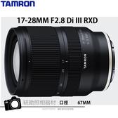 Tamron 17-28mm f/2.8 Di III RXD A046 俊毅公司貨 SONY E接環 現貨 6/30前申請贈二千元郵政禮券