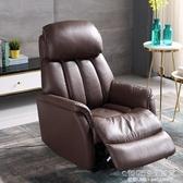 按摩椅 頭等太空艙真皮沙發現代頭層牛皮單人電動多功能沙發躺椅懶人沙發 1995生活雜貨NMS