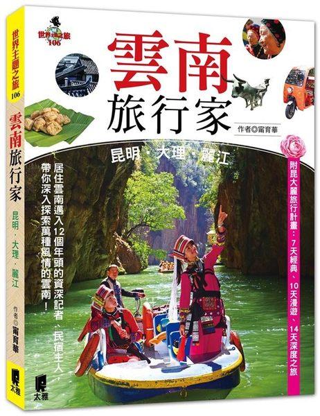 雲南旅行家:昆明•大理•麗江
