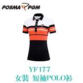 POSMA PGM 女裝 短袖 POLO衫 休閒 翻領 舒適 柔軟 透氣 YF177