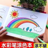兒童畫畫本3-6-7歲涂鴉填色本 幼稚園畫畫書水彩筆涂色繪本【少女顏究院】