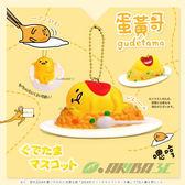 Sanrio 蛋黃哥 蛋炒飯 軟Q可愛吊飾