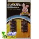[COSCO代購] DURACELL 金頂 超能量 四號 電池 ULTRA AAA18 18顆裝(CT) _CA98778