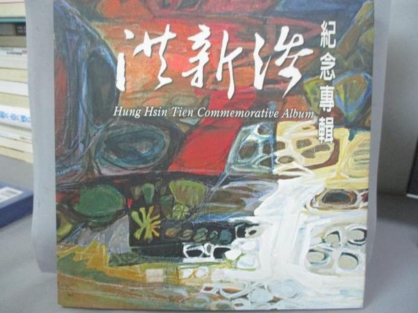 【書寶二手書T3/藝術_EVG】洪新添紀念專輯 = Hung Hsin Tien commemorative album