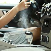 車載加濕器 噴霧車內迷你香薰負離子除異味多功能汽車用空氣凈化器 HH1350【極致男人】