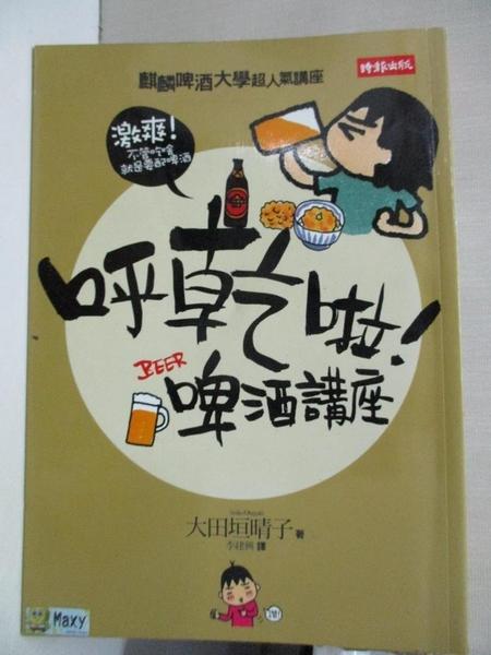 【書寶二手書T1/嗜好_BHW】呼乾啦!啤酒講座_大田垣晴子, 李建興