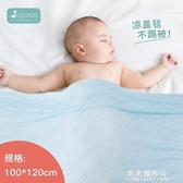 寶寶竹纖維蓋毯竹絲毯冰絲毯子夏季空調毯新生嬰兒毛毯兒童夏涼被【果果新品】