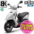 【抽Switch】新名流 125 ABS...