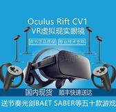 VR眼鏡新版Oculus rift CV1 Touch 虛擬現實VR眼鏡 VRCHAT BEAT SABER 免運 DF