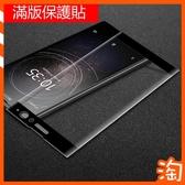 索尼 SONY Xperia XA1 XA2 PLUS 滿版玻璃貼 鋼化膜 全屏玻璃保護 螢幕貼 3D曲面保護貼高透