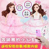 芭比娃娃會說話遙控智能芭比洋娃娃套裝公主跳舞女孩玩具益智早教生日禮物-大小姐韓風館