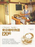 (二手書)東京咖啡物語120軒