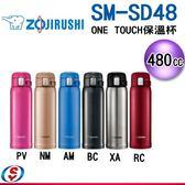 【信源電器】480cc 象印ONE TOUCH 保溫杯 SM-SD48