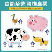 幼兒寶寶大塊益智拼圖啟蒙早教玩具1-2-3周歲男女孩玩具拼圖  凱斯盾數位3c