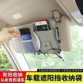 汽車眼鏡夾汽車載收納袋遮陽板套多功能皮革卡片夾駕駛證票據卡包汽車用眼鏡( 中秋烤肉鉅惠)