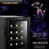紅酒櫃 Fasato FST12家用直冷恒溫葡萄酒櫃智慧觸摸屏紅酒櫃童鎖  創想數位DF