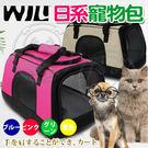 【培菓平價寵物網】WILLamazing...