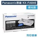 Panasonic KX-FA84E/FA84E 原廠感光鼓 /適用Panasonic FL511/FL512/FL513/FL540/FL541/FL543/FL611/FL612