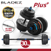 【BLADEZ】BD1 PRO-Plus槓鈴啞鈴兩用組合(30KG)