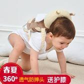 寶寶頭部防撞枕保護墊嬰兒頭帽學學走路護墊 JD1028 【3C環球數位館】