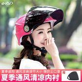 AD電動摩托車頭盔男式夏季防曬電瓶車女士四季通用半盔夏天安全帽