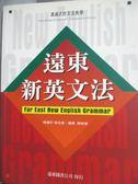 【書寶二手書T1/語言學習_ZIY】遠東新英文法_陳純音
