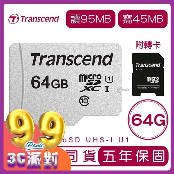 Transcend 創見 64GB 300S microSD UHS-I U1 記憶卡 附轉卡 64g 手機記憶卡