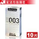 岡本 okamoto 003 白金超薄 10片/盒 衛生套 保險套 PLATINUM (包裝隱密) 專品藥局【2003835】