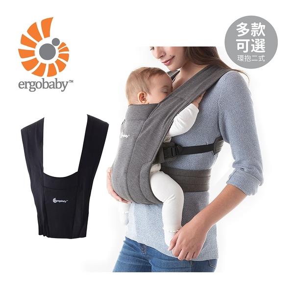 Ergobaby 美國 Embrace環抱二式初生嬰兒揹巾/揹帶-多色可選
