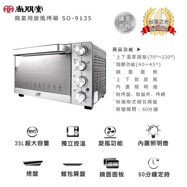【尚朋堂】35L 商業用旋風烤箱 SO-9135