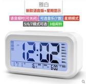 【新款 - 白色】聰明鐘學生時鐘鬧鐘夜光靜音創意電子鐘